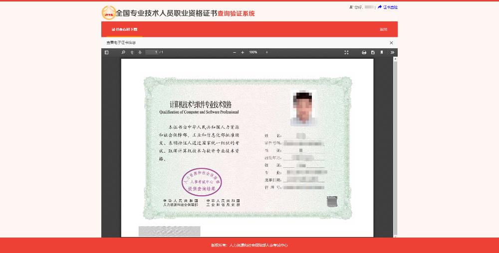 官方:初级会计职称合格证书查询流程公布 查看>