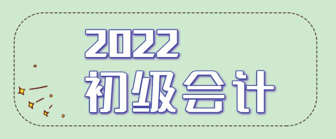 2022年四川乐山考初级会计师报名费需要多少钱?