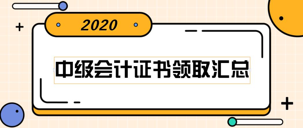 2020年全国中级会计职称考试证书领取时间及地点汇总
