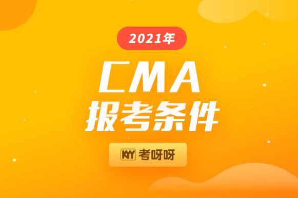 2021年CMA报考条件是怎样的?