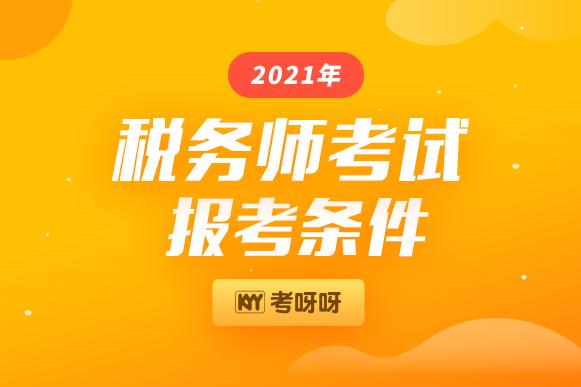 2021年税务师报名条件限制专业吗?哪些人可以报考税务师?
