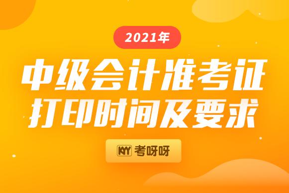 2021年中级会计资格准考证打印时间及要求