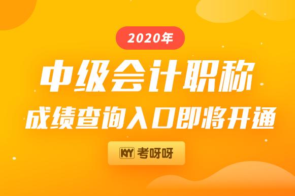 2020中级会计职称成绩查询入口即将开通!