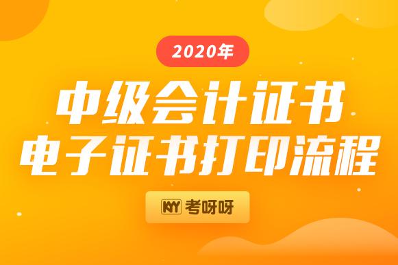 2020年中级会计证书电子证书打印流程