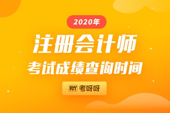 2020注册会计师会计考试成绩查询时间