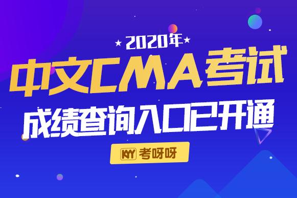 2020年12月6日中文CMA考试成绩查询入口已开通