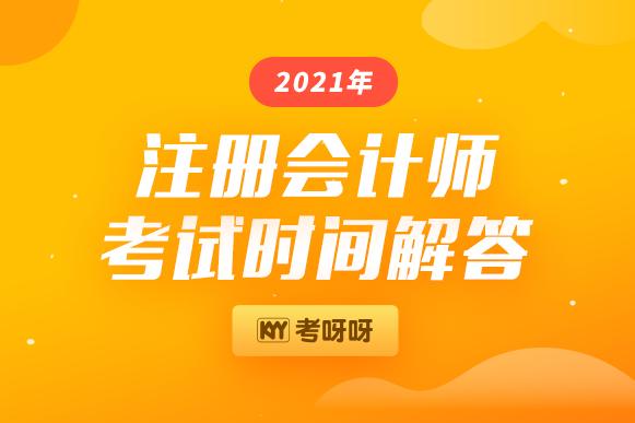 2021年注册会计师考试时间解答