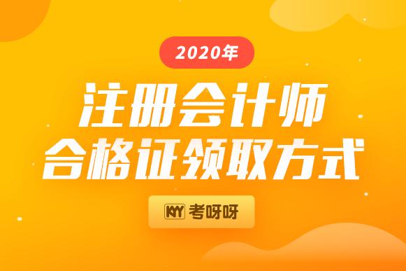2020年注册会计师合格证的领取方式