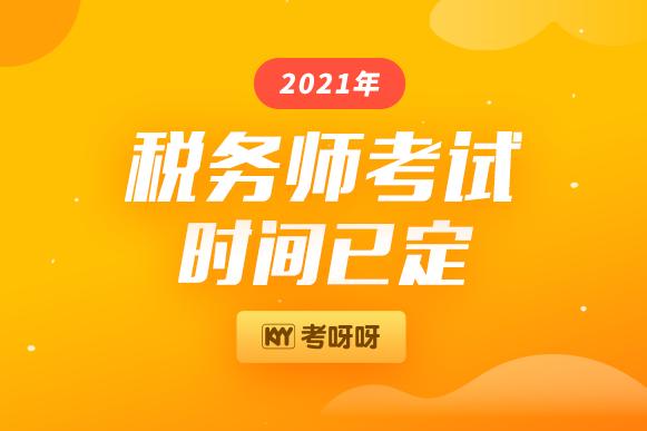 2021年税务师考试时间已定!为11月13日-14日