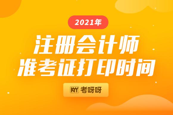 2021注册会计师准考证打印时间